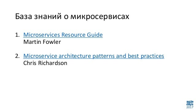 База знаний о микросервисах 1. Microservices Resource Guide Martin Fowler 2. Microservice architecture patterns and best p...