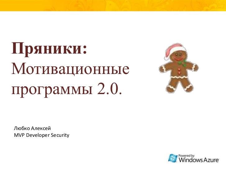 Пряники:Мотивационныепрограммы 2.0.Любко АлексейMVP Developer Security