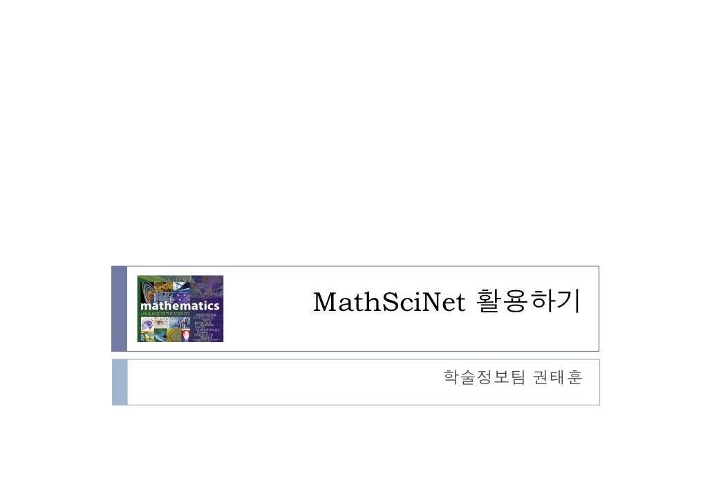 MathSciNet 활용하기         학술정보팀 권태훈