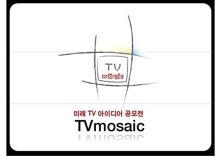 미래 TV 아이디어 공모전  TVmosaic