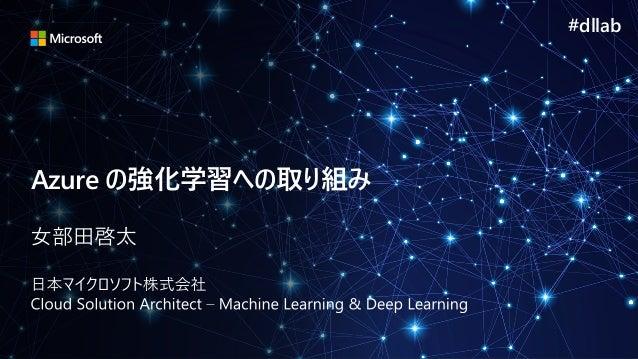 Azure の強化学習への取り組み #dllab