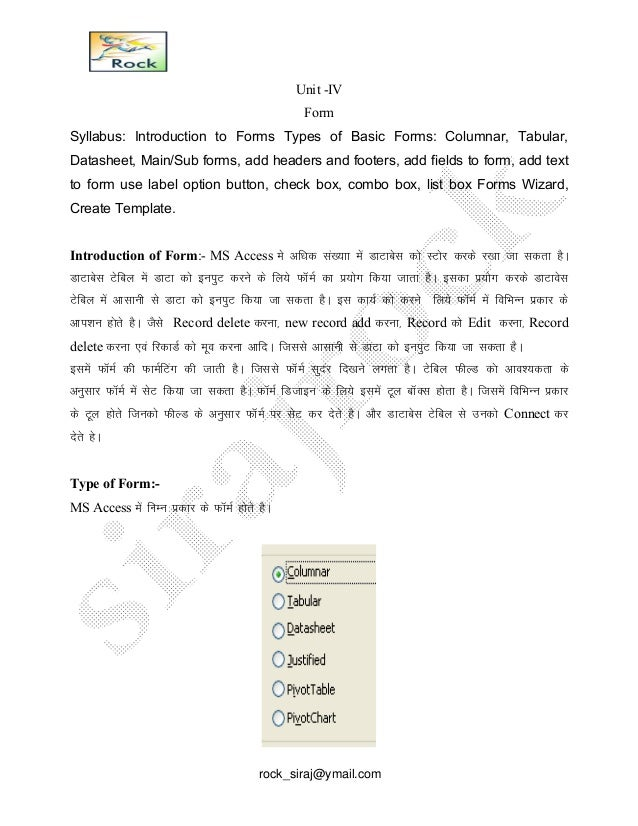 Microsoft access hindi notes