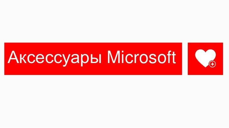 Аксессуары Microsoft