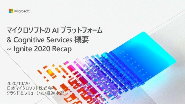 マイクロソフトの AI プラットフォーム & Cognitive Services 概要 ~ Ignite 2020 Recap