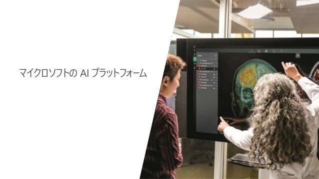 Microsoft AIの成果~人間と同等以上の精度