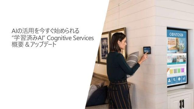 """人間の認知 (Cognitive コグニティブ) 機能の一部を Web API としてすぐに利用できる """"AI パーツ"""" microsoft.com/Cognitive Microsoft Azure Cognitive Services"""