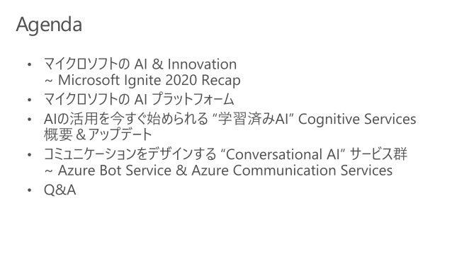 マイクロソフトの AI & Innovation ~ Microsoft Ignite 2020 Recap