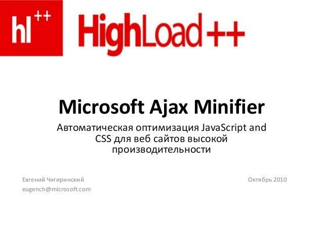 Microsoft Ajax Minifier Автоматическая оптимизация JavaScript and CSS для веб сайтов высокой производительности Евгений Чи...