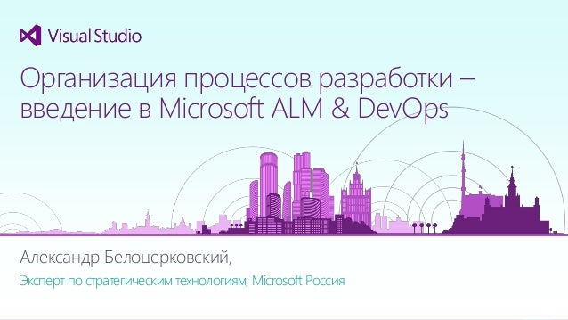 ALM Roadshow Организация процессов разработки – введение в Microsoft ALM/DevOps Slide 2