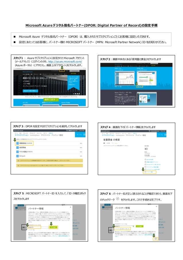 Microsoft Azure デジタル指名パートナー(DPOR: Digital Partner of Record)の設定手順 ステップ 4:画面右下の『パートナー情報』をクリックしますステップ 3:DPOR を設定するサブスクリプションを...