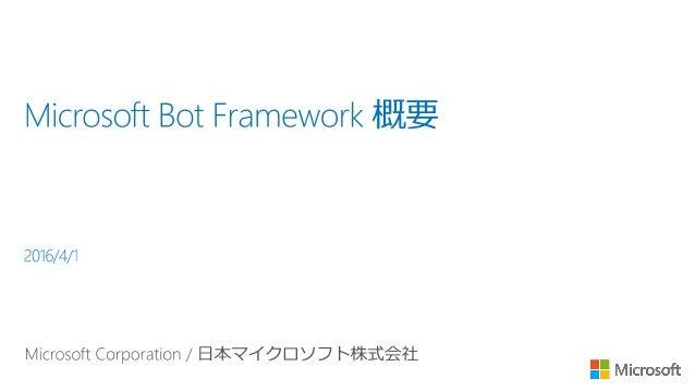 2 Bot Framework で構築した Bot Bot Connector Bot DirectoryBot Builder SDKs 作成した Bot を 各種サービスに接続 - テキスト, SMS - Office 365 メール, S...