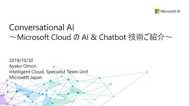 自動化 AI 活用 現場で利用していきたい技術
