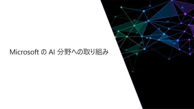 "Microsoft Azure Cognitive Services 人間の認知 (Cognitive コグニティブ) 機能の一部を Web API として すぐに利用できる ""AI パーツ"" コ グ ニ テ ィ ブ サ ー ビ ス micro..."