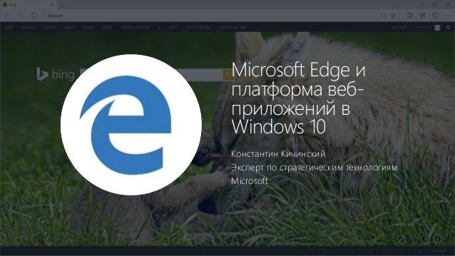 Константин Кичинский Эксперт по стратегическим технологиям Microsoft Microsoft Edge и платформа веб- приложений в Windows ...