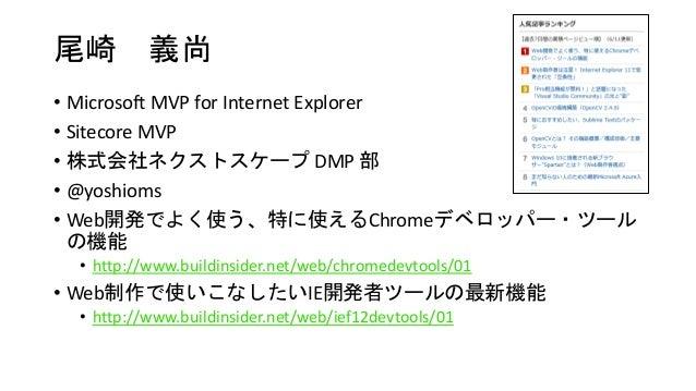 Microsoft Edge F12 開発者ツール Slide 2
