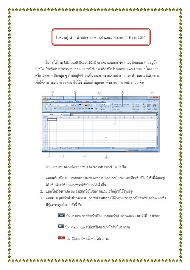 ใบความรู้ เรื่อง ส่วนประกอบของโปรแกรม Microsoft Excel 2010  ในการใช้งาน Microsoft Excel 2010 จะมีความแตกต่างจากเวอร์ชั่นก่...