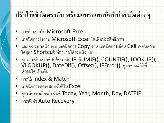 advanced microsoft excel 2010 pdf
