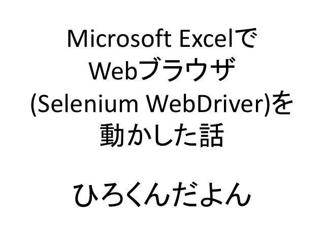 Microsoft Excelで Webブラウザ (Selenium WebDriver)を 動かした話 ひろくんだよん