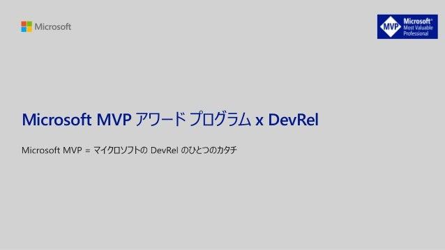 """1993 年(平成 5 年):Microsoft MVP アワード プログラム誕生@US """"MVP Award 20 Year Anniversary"""" 2002 年(平成 14 年):日本でのプログラム開始 2019 年(令和元年):現在"""