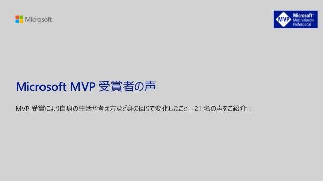 Microsoft 製品について知見を増やすための各種 MVP 特典やイベントのおかげで、コミュニティ活動やビジネス での活躍の場が更に増えたと感じます。 (片倉 義昌 さん / MVP for Microsoft Azure) OSS の流れ...