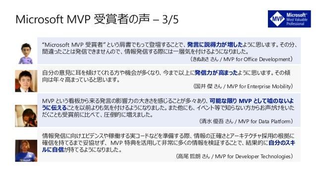 MVP 受賞の一番のベネフィットが日本中の優秀なエンジニアと顔見知りになることで、セッションを聞いたり直 接質問する機会やフィードバックを得ることで、自身の成長に大きく影響があった。 (森 博之 さん / MVP for Developer T...