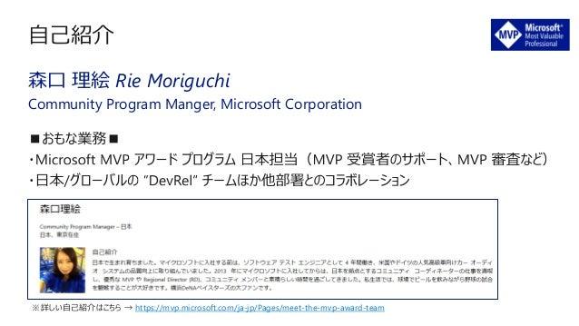 """Microsoft MVP アワード プログラム"" ご紹介"