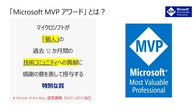 マイクロソフト技術/サービス に関連する 最新の技術専門知識をもとに 継続的/自発的/積極的に コミュニティ インパクトを与えている コミュニティ リーダー × 古い情報、活動少ない、有償 (画像引用元:MVP for Office Devel...