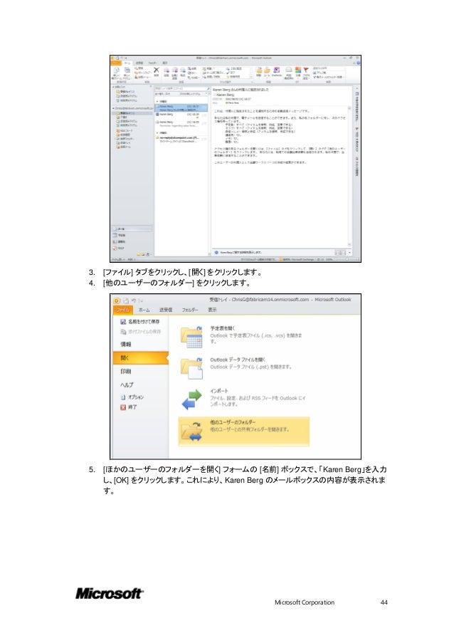 Microsoft Office 365 for Enterprise トライアルガイド