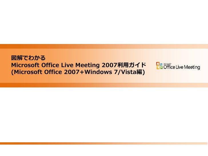 図解でわかる Microsoft Office Live Meeting 2007 利用ガド 図解でわかる Microsoft Office Live Meeting 2007利用ガド (Microsoft Office 2007+Wind...