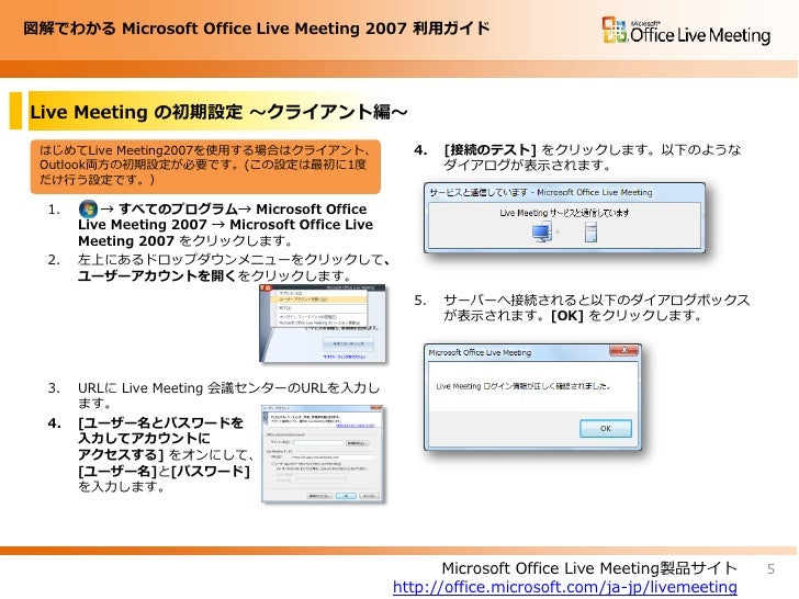 how to setup microsoft live meeting