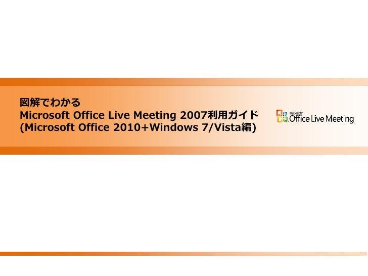図解でわかる Microsoft Office Live Meeting 2007 利用ガド 図解でわかる Microsoft Office Live Meeting 2007利用ガド (Microsoft Office 2010+Wind...