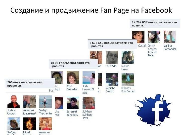Создание и продвижение Fan Page на Facebook<br />
