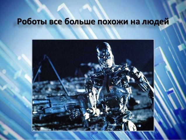 Роботы все больше похожи на людей