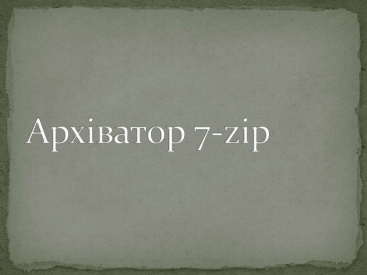 Архіватор 7-zip<br />