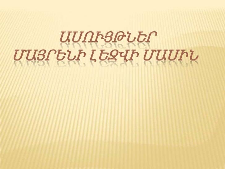 ԱՍՈՒՅԹՆԵՐՄԱՅՐԵՆԻ ԼԵԶՎԻ ՄԱՍԻՆ