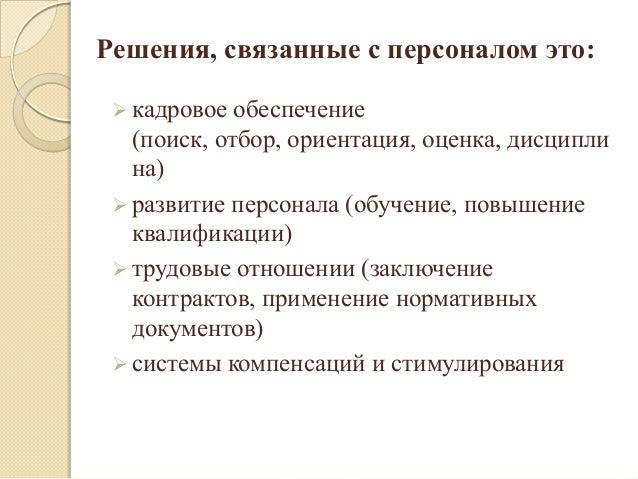 Презентация Управление персоналом  3 Решения связанные с персоналом