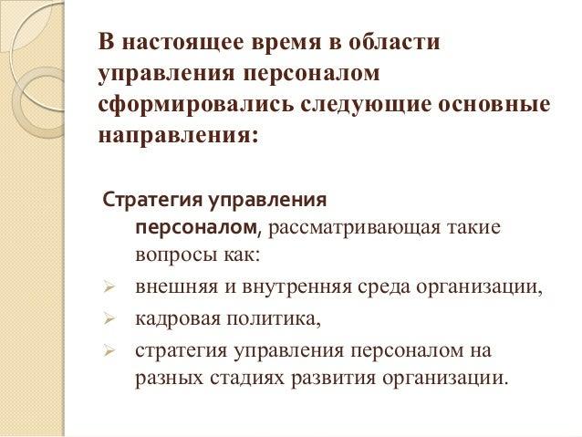 Презентация Управление персоналом