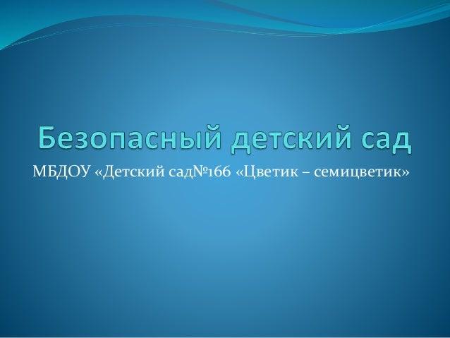 МБДОУ «Детский сад№166 «Цветик – семицветик»