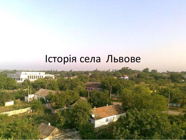 Історія села Львове
