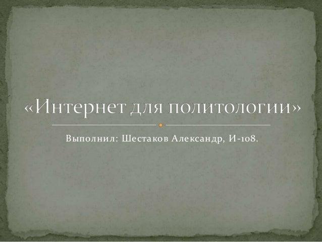 Выполнил: Шестаков Александр, И-108.