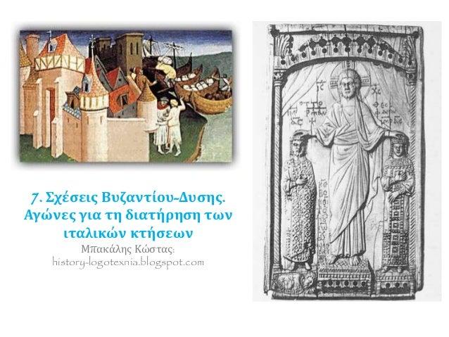 7. Σχέσεις Βυζαντίου-Δυσης.  Αγώνες για τη διατήρηση των  ιταλικών κτήσεων  Μπακάλης Κώστας:  history-logotexnia.blogspot....