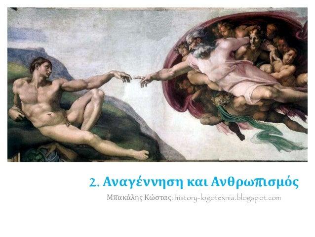 2. Αναγέννηση και Ανθρωπισμός Μπακάλης Κώστας: history-logotexnia.blogspot.com