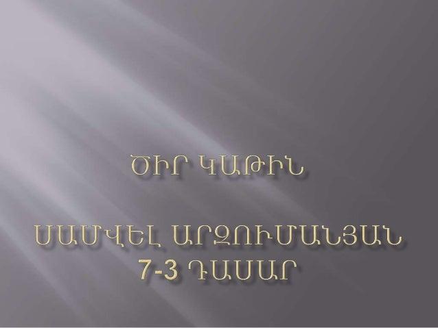  իր Կաթինը հայերենում անվանվում է նաև Հարդագողի ճանապարհ։ Ըստ հայկական առասպելի, մի խիստ ձմեռ հայերի նախնի Վահագ նը ասորի...