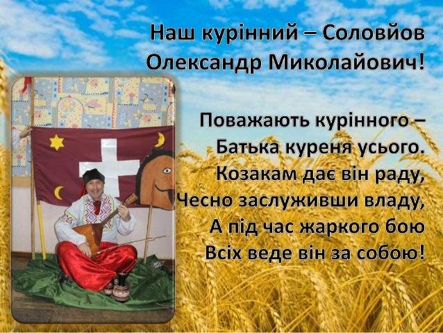 В козаків були завжди В шані сивії діди: У походах славних знані, Та завжди на Ради звані, Як лунала їхня мова, Мало сенс ...