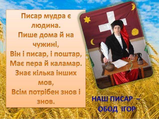 Машталір – гонець козацький, Що отаману служив. Їздив по паланках хвацько І у сніг, і в пору жнив. Тебенко Микита