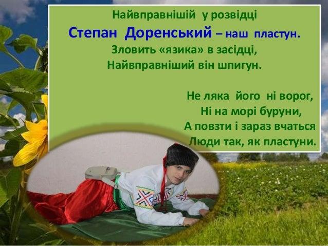 Козацька доба – то є світла епоха, Коли українці орлами літали. Нікого вони не боялись нітрохи, Від них вороги у бою відст...
