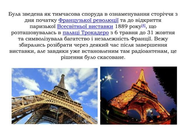 Була зведена як тимчасова споруда в ознаменування сторіччя з дня початку Французької революції та до відкриття паризької В...