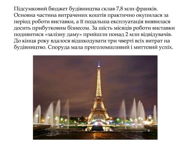 Підсумковий бюджет будівництва склав 7,8 млн франків. Основна частина витрачених коштів практично окупилася за період робо...