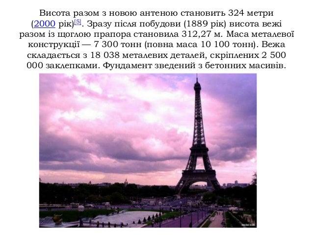 Висота разом з новою антеною становить 324 метри (2000 рік)[5]. Зразу після побудови (1889 рік) висота вежі разом із щогло...