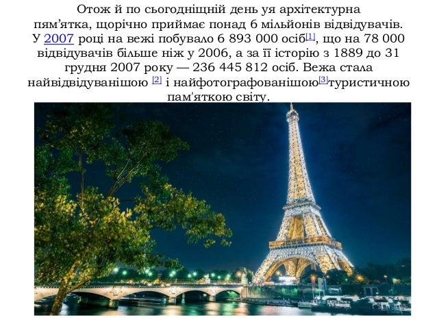 Отож й по сьогодніщній день уя архітектурна пям'ятка, щорічно приймає понад 6 мільйонів відвідувачів. У 2007 році на вежі ...